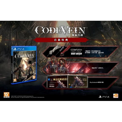 Code Vein 噬血代碼 for PS4 Standard Edition (Asia) T.CHI