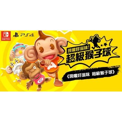 Super Monkey Ball Banana Blitz HD現嚐好滋味!超級猴子球 for Nintendo Switch (ASIA) ENG/CHI