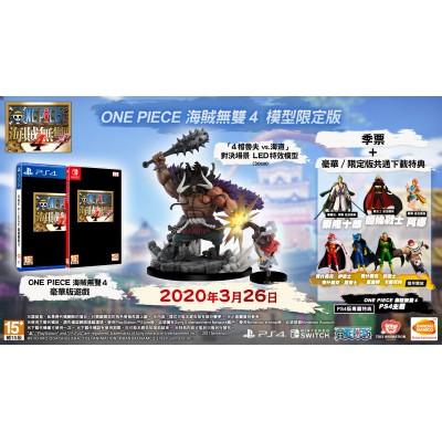 **PRE-ORDER**海賊無雙 4 模型限定版 FOR PS4 (中文版)**DEPOSIT RM100**ETA MAR 26, 2020