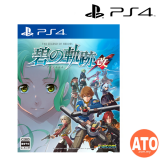 The Legend of Heroes: AO No Kiseki Kai英雄傳說 碧之軌跡: 改 FOR PS4(CHI中文版)